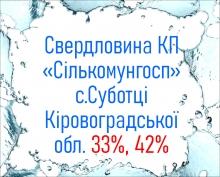 Свердловина КП «Сількомунгосп» с.Суботці Кіровоградської обл. 33%, 42%