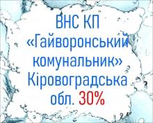 ВНС КП «Гайворонський комунальник» Кіровоградська обл. 30%