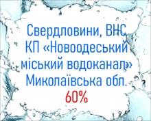 Свердловини, ВНС КП «Новоодеський міський водоканал» Миколаївська обл. 60%