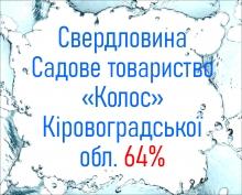 Свердловина Садове товариство «Колос» Кіровоградської обл. 64%