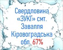 Свердловина «ЗУКГ» смт. Завалля Кіровоградська обл. 67%