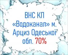 ВНС КП «Водоканал» м. Арциз Одеської обл. 70%