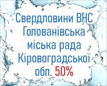 Свердловини ВНС Голованівська міська рада Кіровоградської обл. 50%