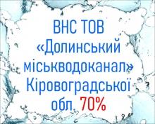 ВНС ТОВ «Долинський міськводоканал» Кіровоградської обл. 70%