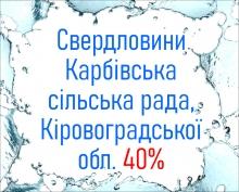 Свердловини Карбівська сільська рада, Кіровоградської обл. 40%
