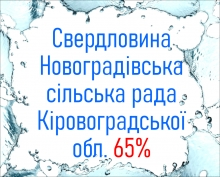 Свердловина Новоградівська сільська рада Кіровоградської обл. 65%