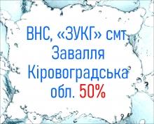 ВНС, «ЗУКГ» смт. Завалля Кіровоградська обл. 50%