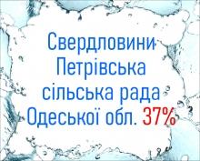 Свердловини Петрівська сільська рада Одеської обл. 37%