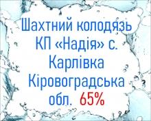 Шахтний колодязь КП «Надія» с. Карлівка Кіровоградська обл.  65%