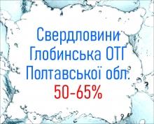 Свердловини Глобинська ОТГ Полтавської обл. 50-65%
