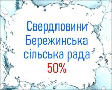 Свердловини Бережинська сільська рада 50%